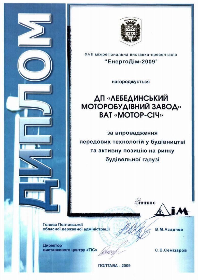 articles: diplom_polt.jpg